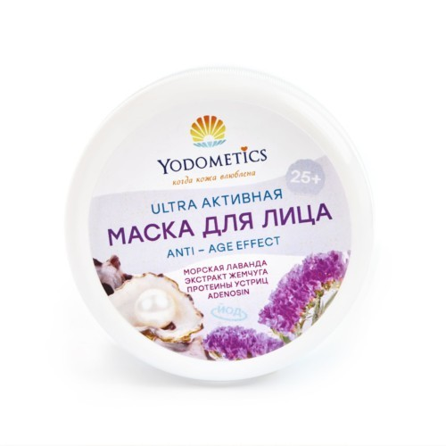 Yodometics МАСКА ДЛЯ ЛИЦА 25+ ULTRA -ACTIVITY Anti – age effect