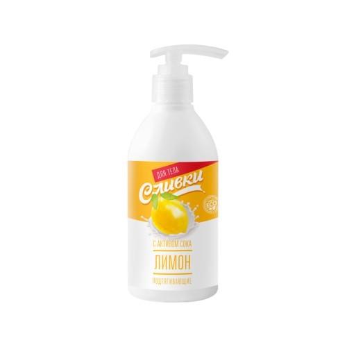 """Сливки для тела """"Подтягивающие"""" с активом сока лимона"""
