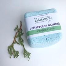 zaharova Гейзер для ванны СЛАДКАЯ МЯТА, 250 гр