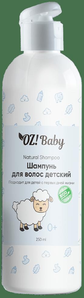 OZ!Baby - Шампунь детский