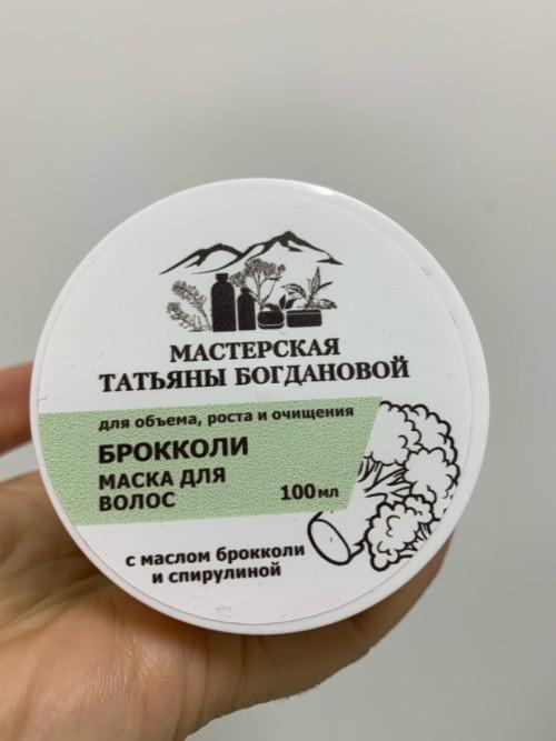 МТБ Маска для волос «Брокколи», 100мг