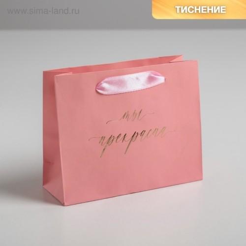 Пакет ламинированный горизонтальный «Ты прекрасна», S 15 × 12 × 5,5 см