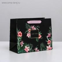 Пакет ламинированный горизонтальный «Для тебя», MS 23 × 18 × 10 см